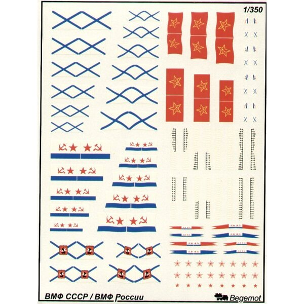 Soviet/Russian Navy flags and markings