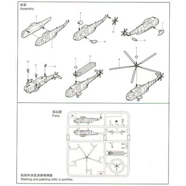 Sikorsky SCH-3H Sea King x 6 Sätze pro Schachtel